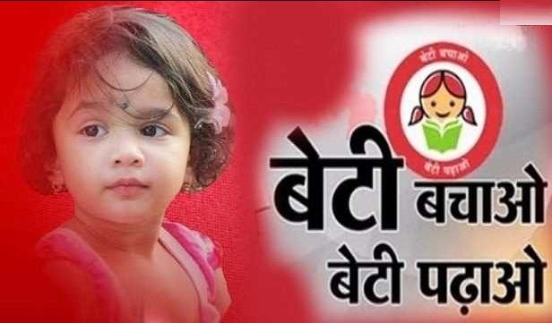 Beti Bachao, Beti Badhao, on National Girl Child Day