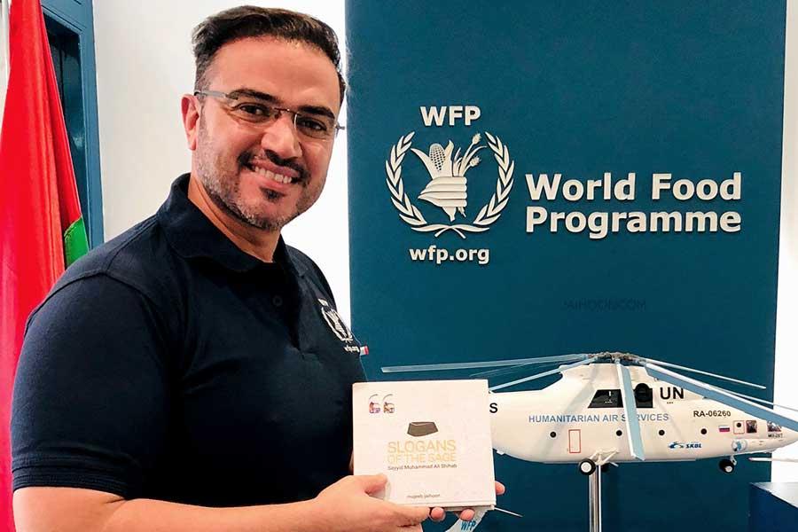 World Food Programme (WFP)