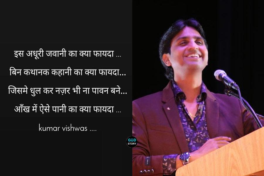 Some of The Best Videos of Dr. Kumar Vishwas