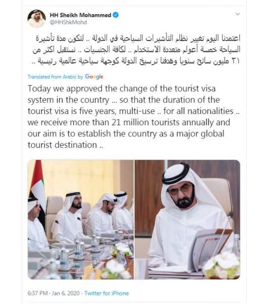 Five Year Multiple Tourist UAE Visa
