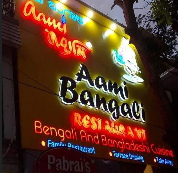 Aami Bangali Bangalore