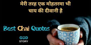 Best Chai Quotes